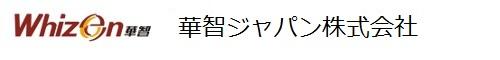 華智ジャパンのホームページ